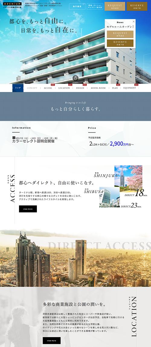 adenium_itabashiukima_thumnail