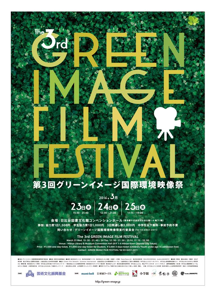 greenimagefilmfes
