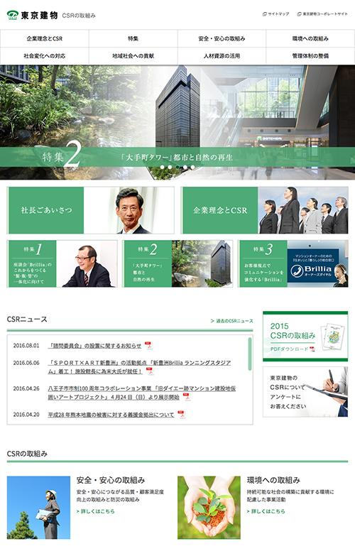 tokyotatemono_csr_thumnail
