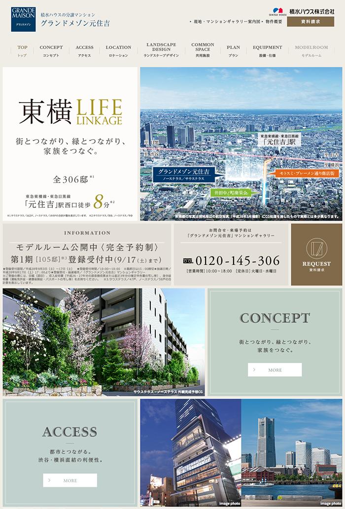 grande_maison_motosumiyoshi_thumnail