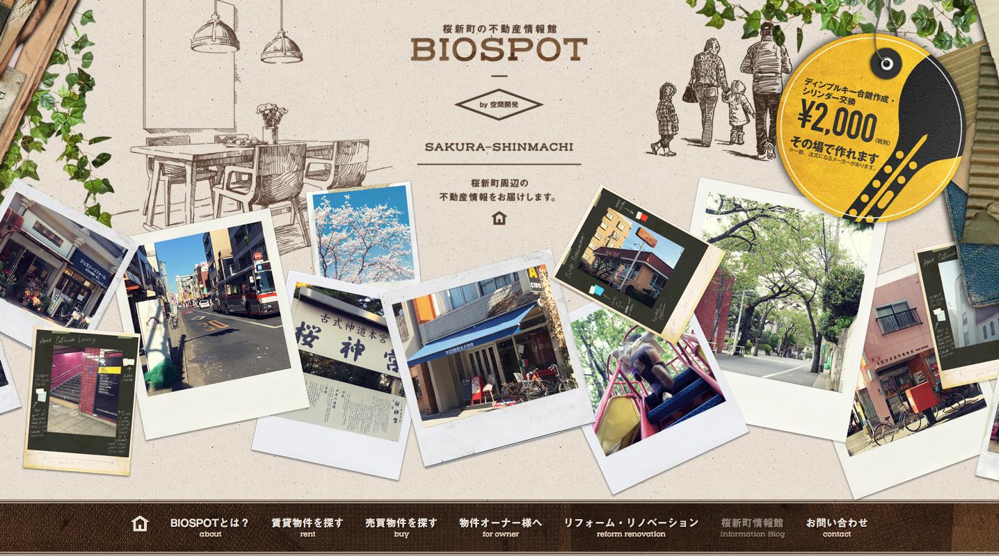 biospot_view