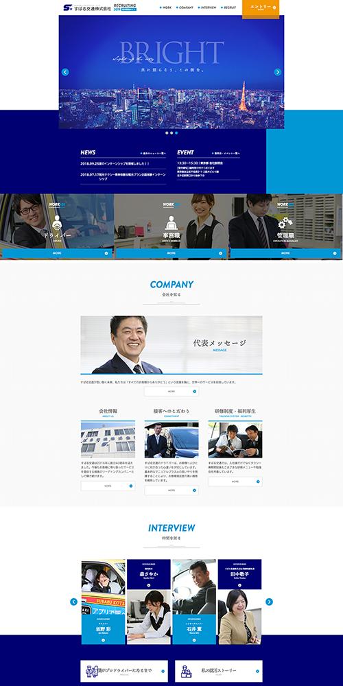 subaru-t.co.jp_recruit_fresh_thumnail
